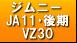 ジムニー/VZ30