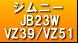 ジムニー/VZ39・VZ41