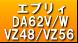 エブリィ/VZ48・VZ56