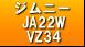 ジムニー/VZ34